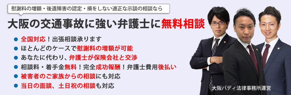 慰謝料の増額、後遺障害の認定、損をしない適正な示談の相談なら、大阪の交通事故に強い弁護士に無料相談