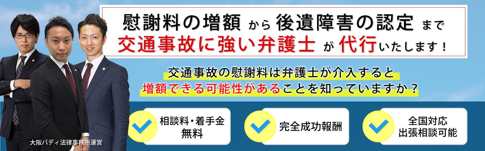 大阪の交通事故に強い弁護士が慰謝料増額から後遺障害の認定まで代行いたします
