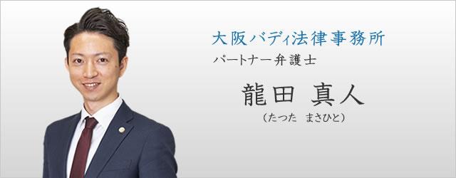 パートナー弁護士 龍田真人