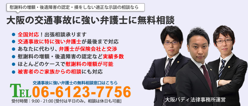 慰謝料の増額・後遺障害の認定・損をしない適正な示談の相談なら、大阪の交通事故に強い弁護士に無料相談